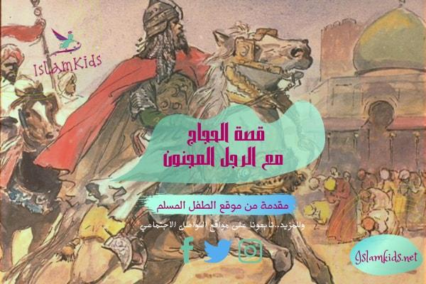قصة الحجاج بن يوسف
