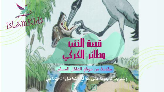 قصة الذئب وطائر الكركي