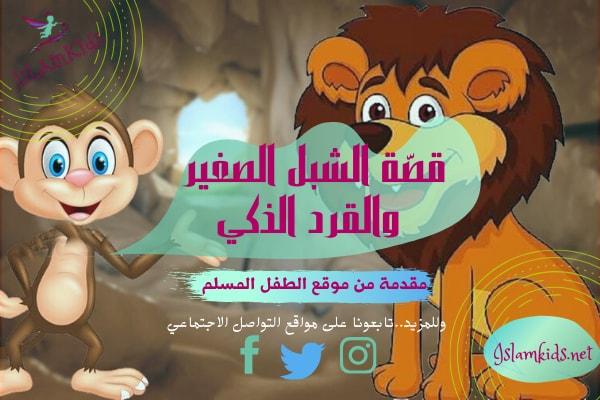 قصة الشبل الصغير والقرد الذكي
