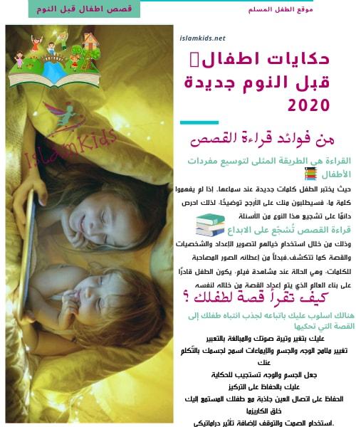 قصص اطفال قبل النوم جديدة 2020