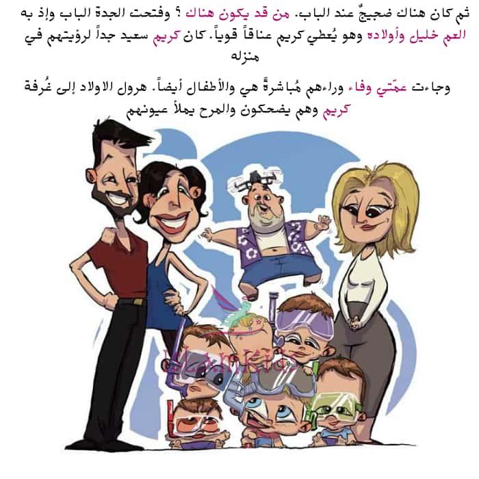 قصص اطفال بالعربية