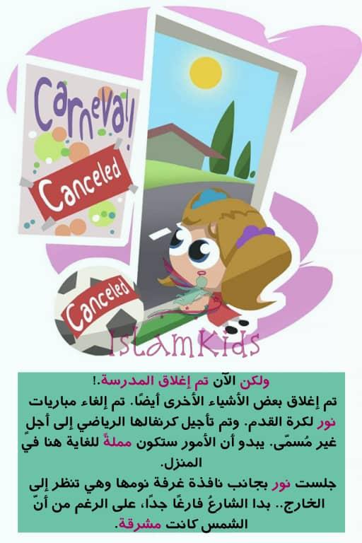 قصص اطفال جديدة - قصص الاطفال الصغار 2020