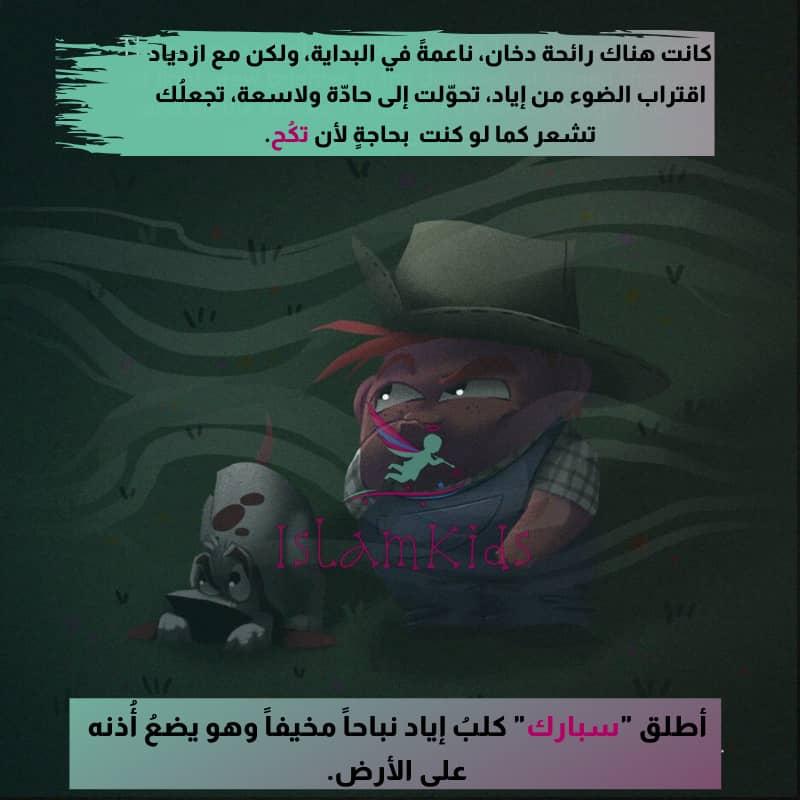 قصة للاطفال عن الحيوانات