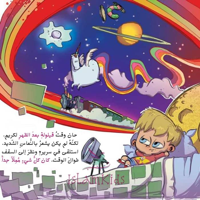 قصص اطفال مضحكة وهادفة قبل النوم