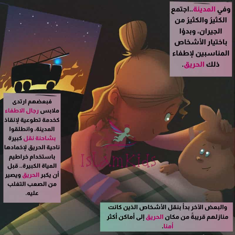 قصص اطفال قصيرة وجميلة