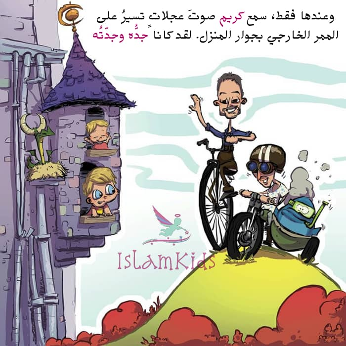 قصص اطفال رائعة مصورة