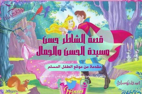 قصة الشاطر حسن قصص قبل النوم خياليه