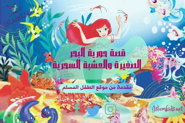 قصص خيالية للاطفال عن الاميرات حورية البحر والعشبة السحرية