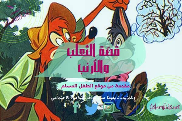 قصة الارنب والثعلب pdf
