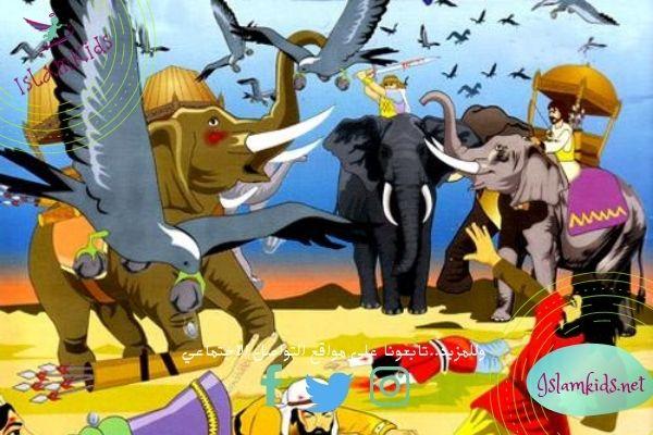 قصة أصحاب الفيل للاطفال