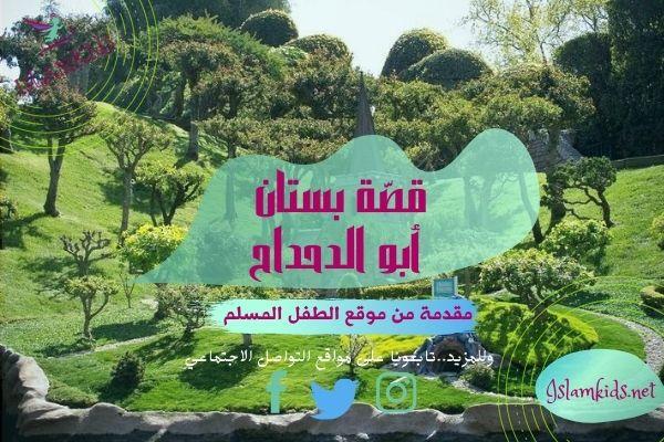 قصة بستان أبو الدحداح للاطفال
