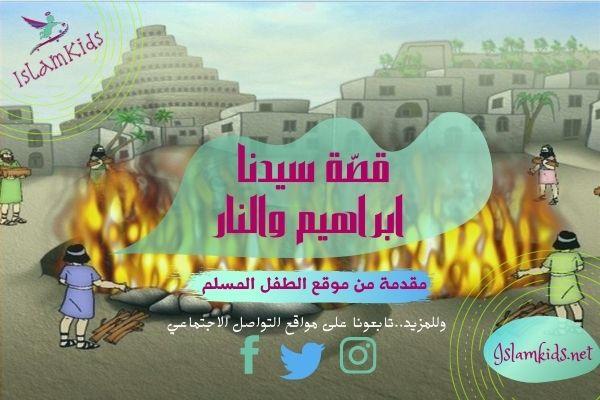 قصص اسلامية للاطفال