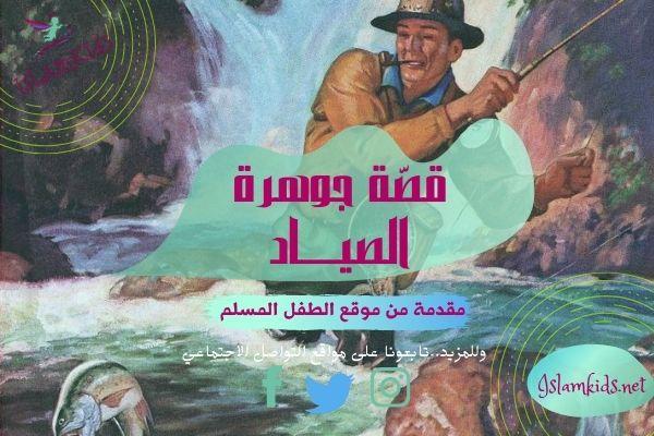 قصّة جوهرة الصيــــاد رائعة للصغار